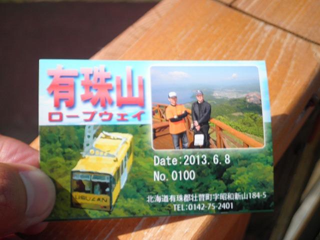 130608有珠山⑦P6084823.jpg